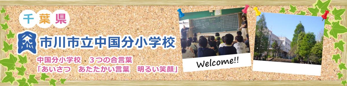 市川市立中国分小学校