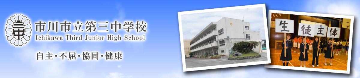 市川市立第三中学校