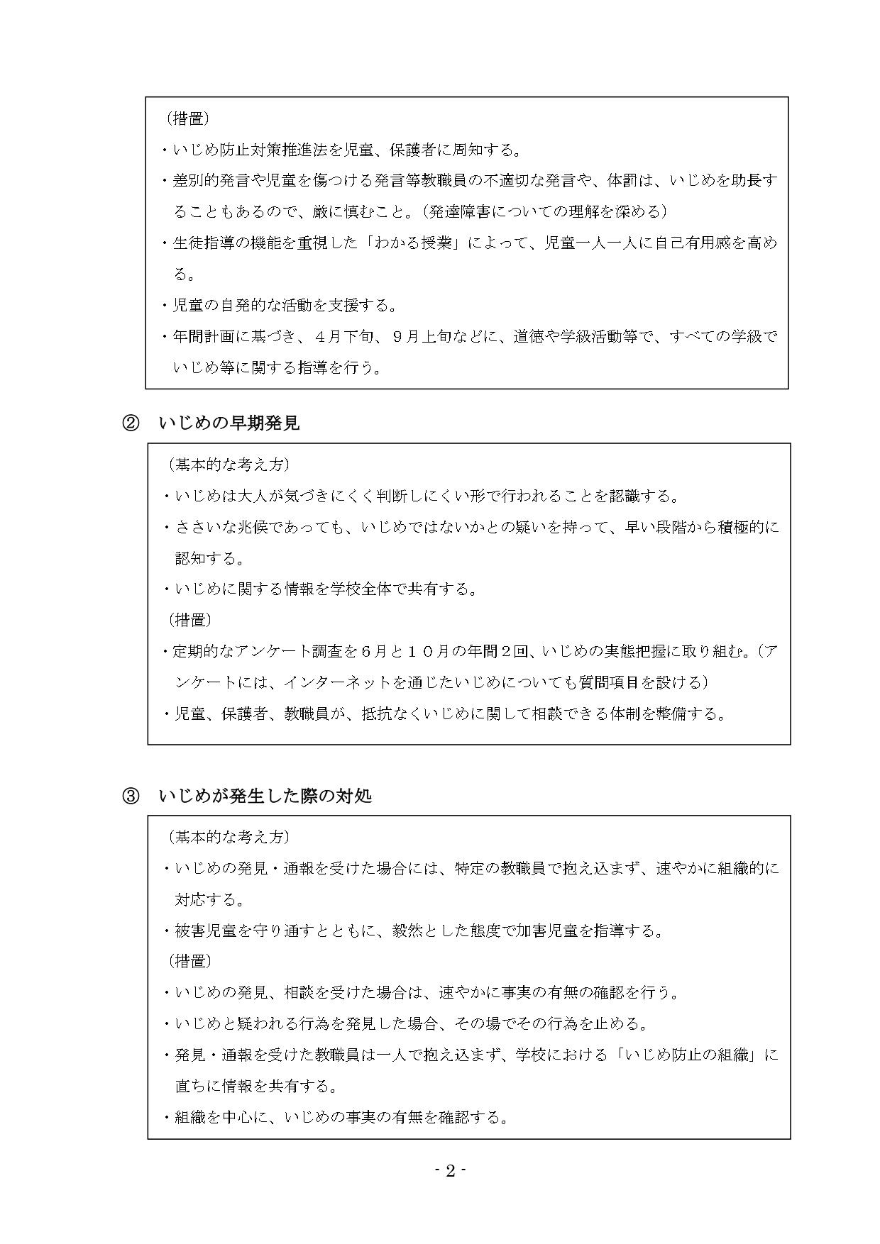 いじめ防止基本方針2