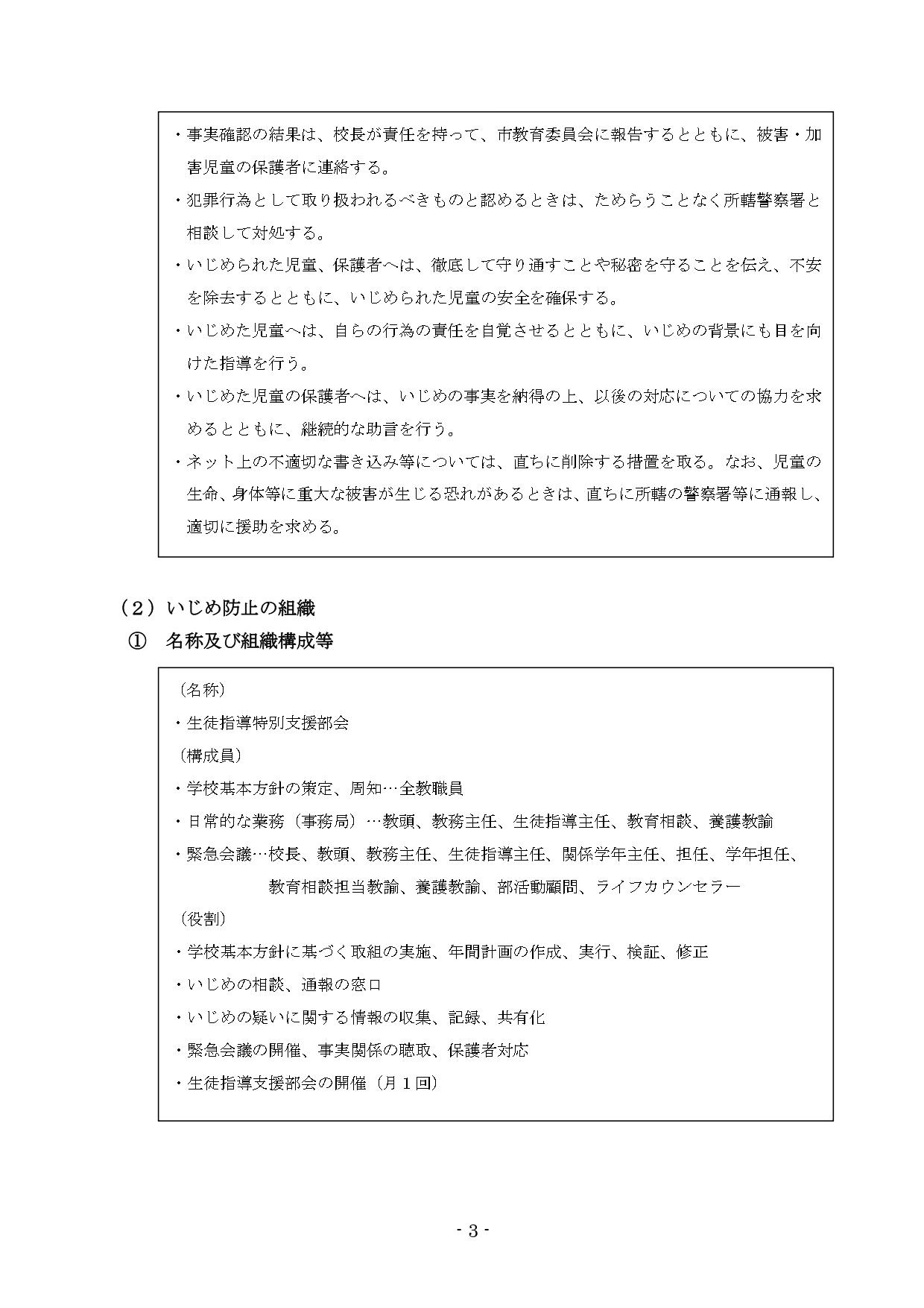 いじめ防止基本方針3