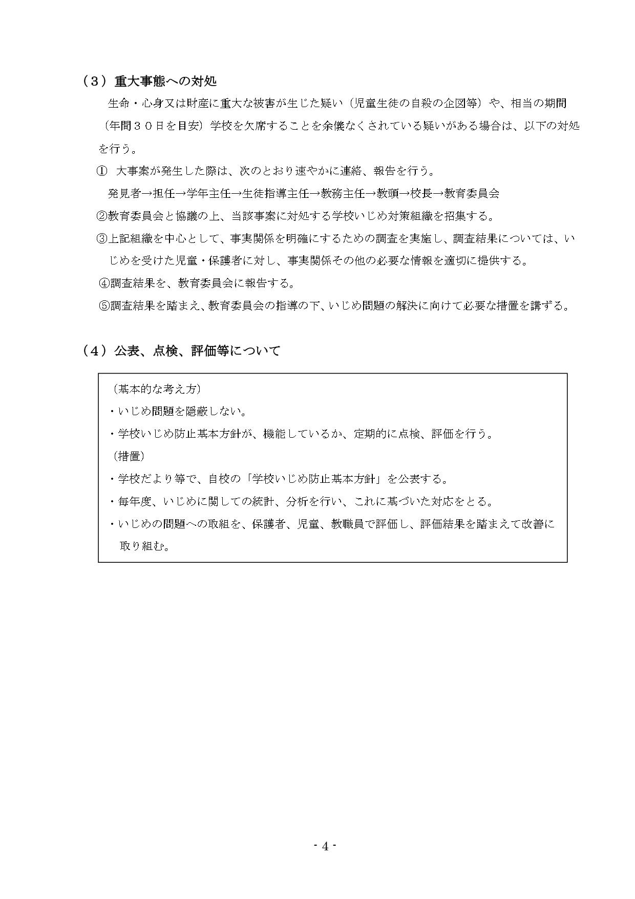 いじめ防止基本方針4