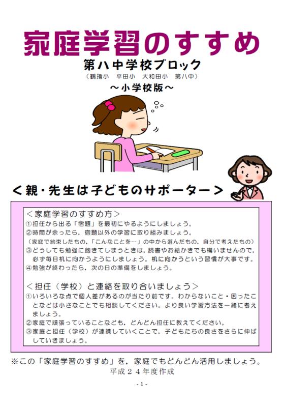 家庭学習のすすめP1