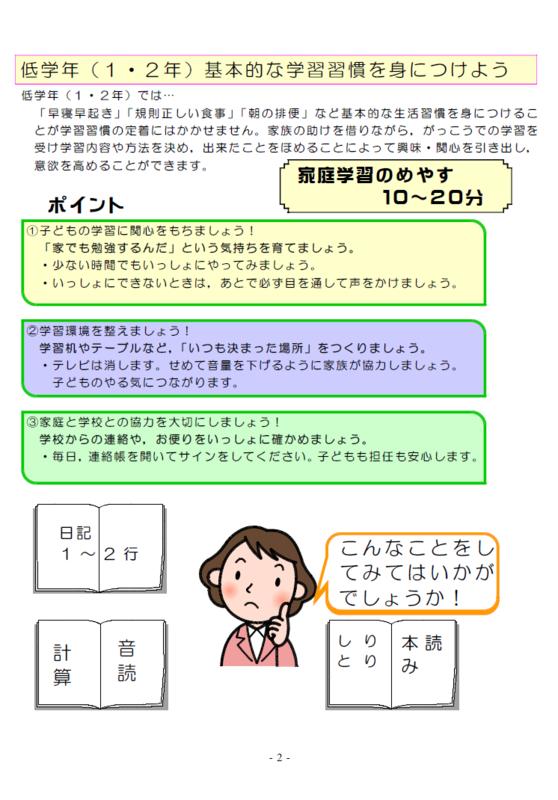 家庭学習のすすめP2
