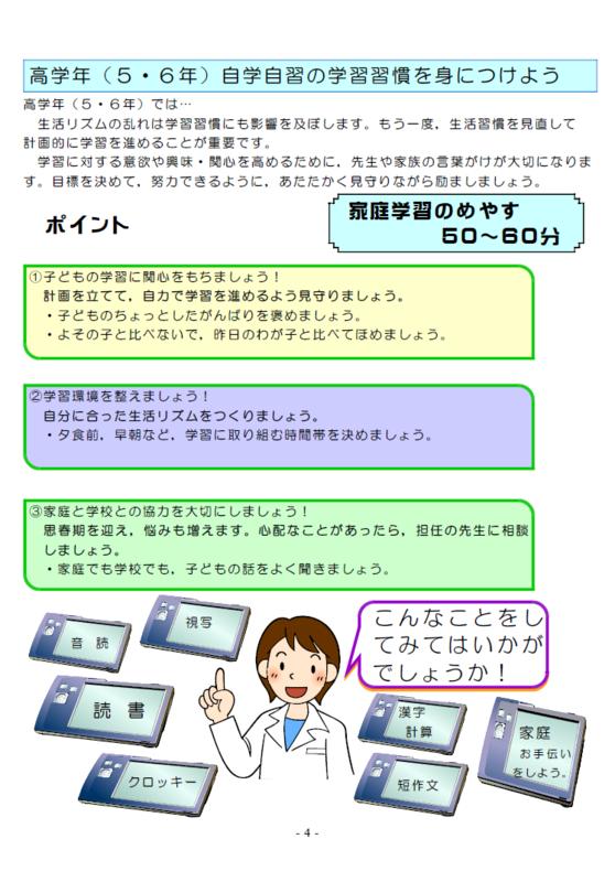 家庭学習のすすめP4