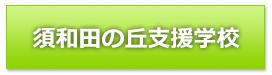 須和田の支援学校