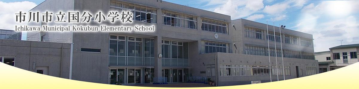 市川市立国分小学校