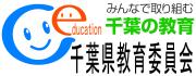 千葉県教育委員会