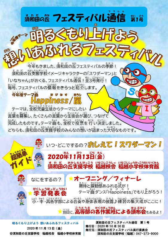 須和田の丘フェスティバル通信1
