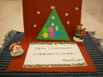 カードのプレゼント