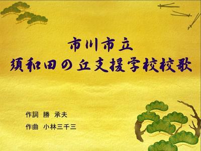 須和田の丘支援学校校歌 表紙