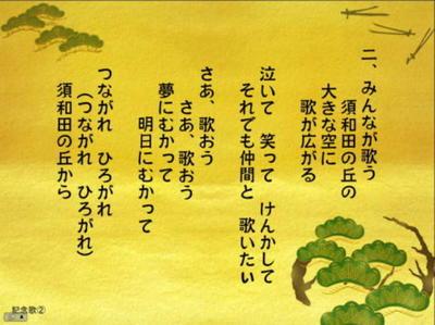 五十周年記念歌「希望の丘」