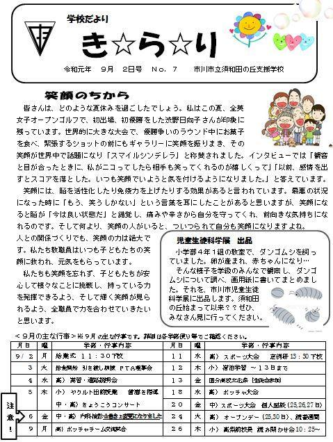 学校だより(令和元年9月2号)