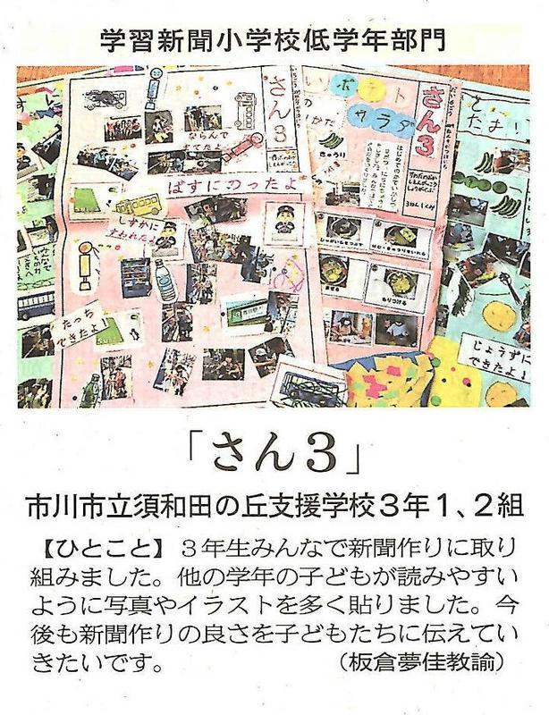 第3回CHIBAこども新聞コンクール受賞作品